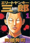 エリートヤンキー三郎(1)-電子書籍