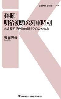 発掘!明治初頭の列車時刻-電子書籍