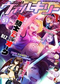 コミックヴァルキリーWeb版Vol.51