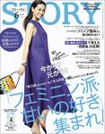 STORY(ストーリィ) 2017年 6月号