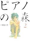 ピアノの森(2)-電子書籍