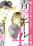 青空エール リマスター版 4-電子書籍