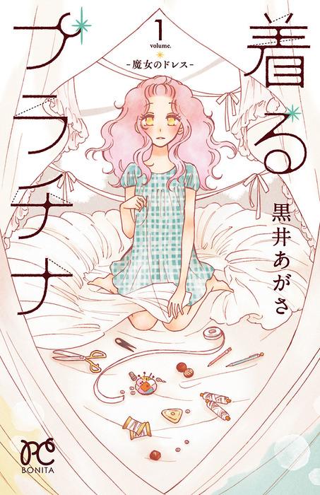 着るプラチナ~魔女のドレス~ 1【試し読み増量版】拡大写真