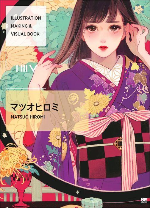 ILLUSTRATION MAKING & VISUAL BOOK マツオヒロミ拡大写真