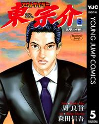 アウトサイダー東宗介 5-電子書籍