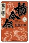 楊令伝 六 徂征の章-電子書籍