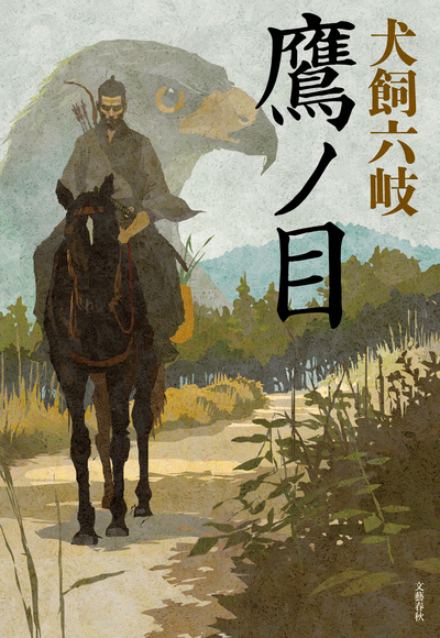 鷹ノ目-電子書籍