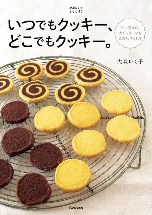 いつでもクッキー、どこでもクッキー。拡大写真