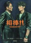 相棒 season11 上-電子書籍