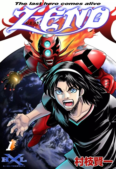 Z-END The last hero comes alive (1)-電子書籍-拡大画像