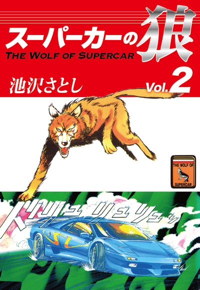 スーパーカーの狼(2)-電子書籍