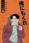 俺にもくれ(1)-電子書籍