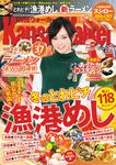 KansaiWalker関西ウォーカー 2016 No.4-電子書籍