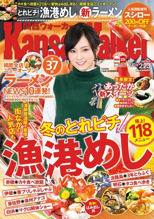 KansaiWalker関西ウォーカー 2016 No.4拡大写真