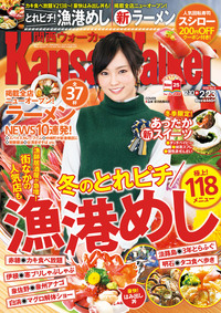 KansaiWalker関西ウォーカー 2016 No.4