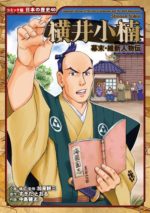 コミック版 日本の歴史 幕末・維新人物伝 横井小楠-電子書籍-拡大画像