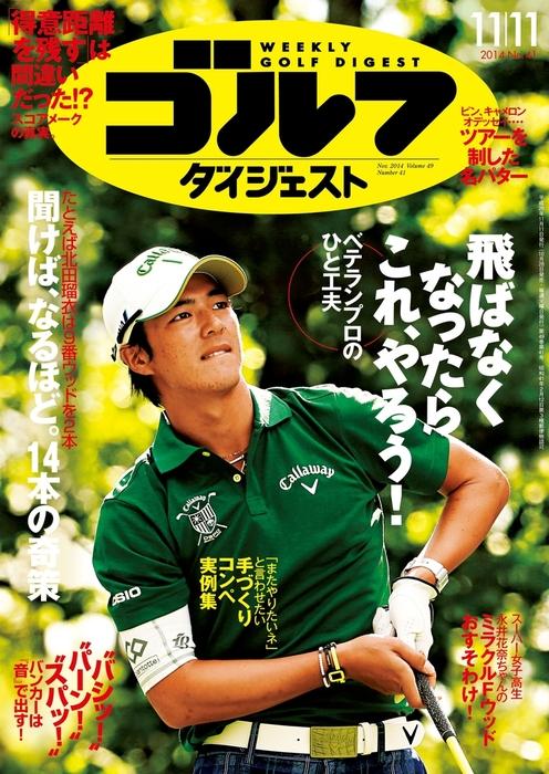 週刊ゴルフダイジェスト 2014/11/11号拡大写真