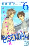 BISEXUAL プチデザ(6)-電子書籍