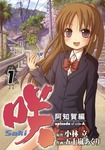 咲-Saki-阿知賀編 episode of side-A 1巻-電子書籍