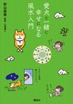 愛犬と一緒に幸せになる風水入門-電子書籍