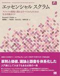 エッセンシャル スクラム-電子書籍