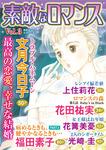 素敵なロマンス Vol.3-電子書籍