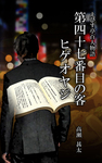 えびす亭百人物語 第四十七番目の客 ヒゲオヤジ-電子書籍