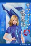 妖麗伝(2) サファイア妖麗伝-電子書籍