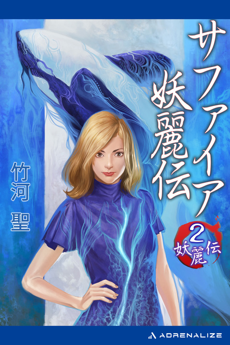 妖麗伝(2) サファイア妖麗伝-電子書籍-拡大画像