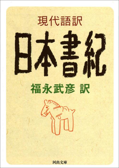 現代語訳 日本書紀拡大写真