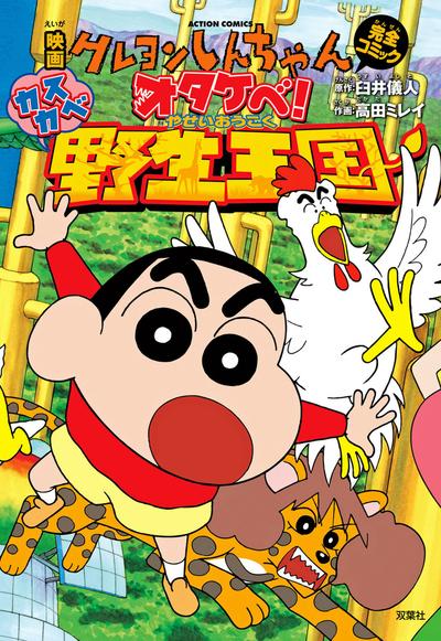映画クレヨンしんちゃん オタケベ!カスカベ野生王国-電子書籍