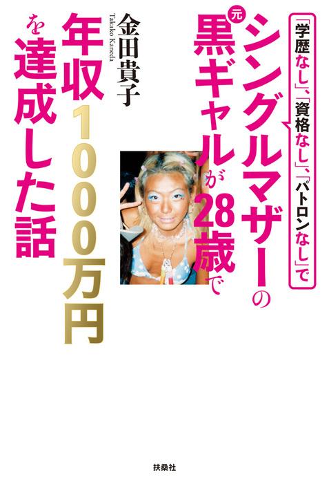 「学歴なし」、「資格なし」、「パトロンなし」でシングルマザーの元黒ギャルが28歳で年収1000万円を達成した話拡大写真