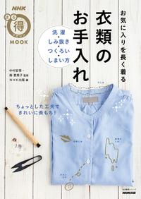お気に入りを長く着る 衣類のお手入れ 洗濯・しみ抜き・つくろい・しまい方-電子書籍