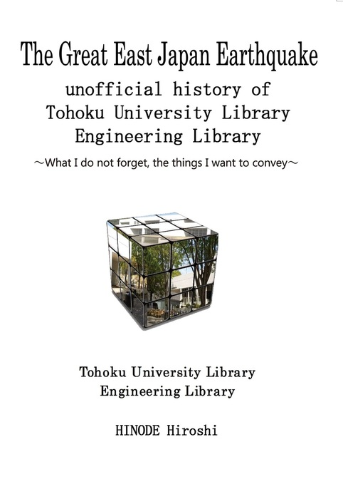 The Great East Japan Earthquake unofficial history of Tohoku University Library Engineering Library拡大写真