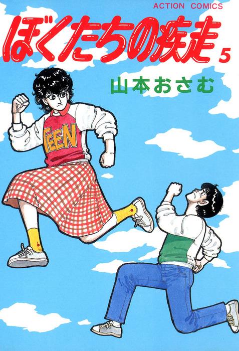 ぼくたちの疾走 / 5拡大写真