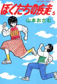 ぼくたちの疾走 / 5-電子書籍
