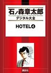 HOTEL(4)-電子書籍
