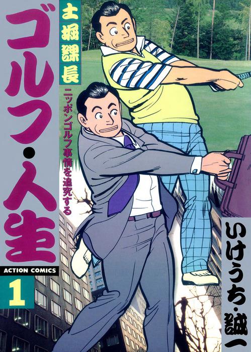 土堀課長 ゴルフ・人生 / 1-電子書籍-拡大画像