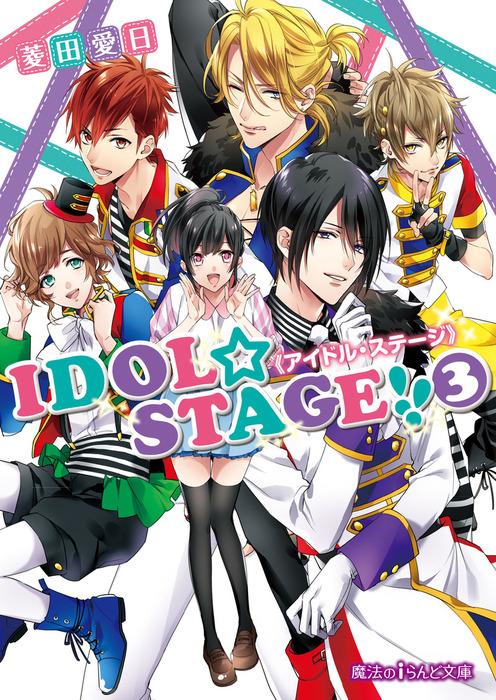 IDOL☆STAGE!!《アイドル・ステージ》(3)-電子書籍-拡大画像