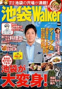 池袋Walker-電子書籍
