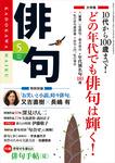 俳句 27年5月号-電子書籍