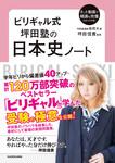 ビリギャル式 坪田塾の日本史ノート-電子書籍