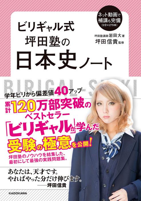 ビリギャル式 坪田塾の日本史ノート拡大写真