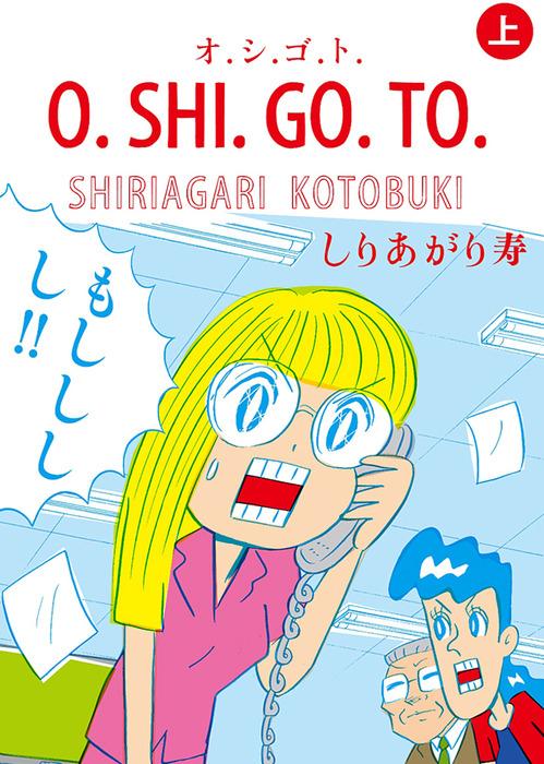 O.SHI.GO.TO 上拡大写真