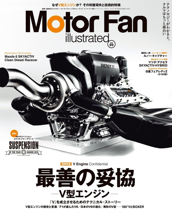 Motor Fan illustrated Vol.89拡大写真