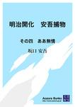 明治開化 安吾捕物 その四 ああ無情-電子書籍