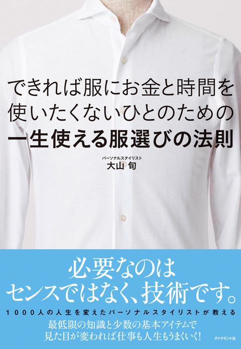 できれば服にお金と時間を使いたくないひとのための一生使える服選びの法則-電子書籍-拡大画像