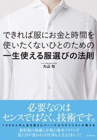 できれば服にお金と時間を使いたくないひとのための一生使える服選びの法則-電子書籍