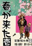 春が来た 1 石割桜の巻【一】-電子書籍
