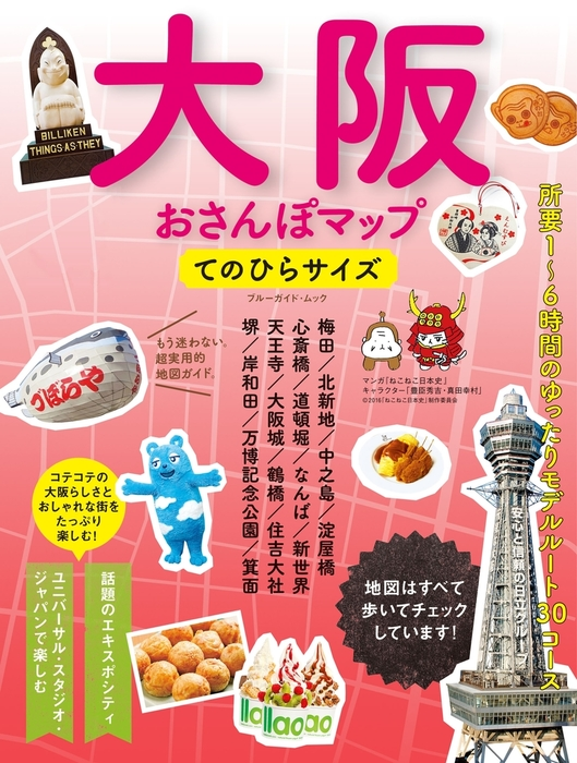 大阪おさんぽマップ てのひらサイズ拡大写真